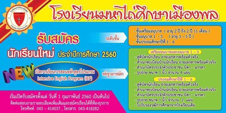 15970483_947207868748535_1003029671_n